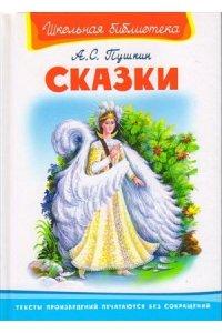 Пушкин А.С. Сказки