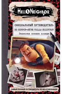 Кейл Фегли, Scholastic Inc. Официальный путеводитель по хоррор-игре Hello Neighbor. Записная книжка соседа