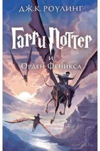 Роулинг Дж.К. Гарри Поттер и Орден Феникса кн.5