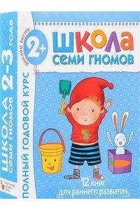 Школа Семи Гномов 2-3 года. Полный годовой курс .12 книг с картонной вкладкой.