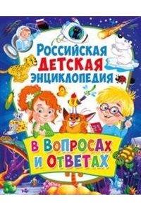 Энциклопедия Российская детская энциклопедия в вопросах и ответах