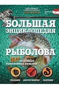 Сермел Д. Большая энциклопедия рыболова. 317 основных рыболовных навыков
