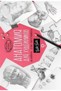 Анатомия для художников. Альбом для скетчинга