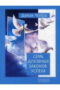 Чопра Д. Семь духовных законов успеха