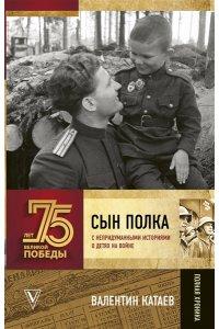 Катаев В.П. Сын полка. С непридуманными историями о детях на войне