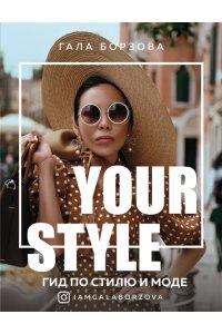 Борзова Г. Your style. Гид по стилю и моде