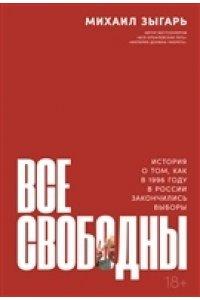 Все свободны: История о том, как в 1996 году в России закончились выборы