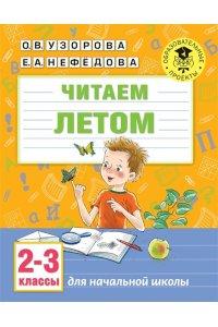 Узорова О.В. Читаем летом. 2-3 классы