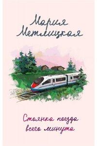 Метлицкая М. Стоянка поезда всего минута
