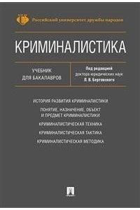 Криминалистика. Уч. для бакалавров.-М.:РГ-Пресс,2020. Доп. УМО