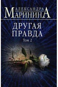 Маринина А. Другая правда. Том 2 (pocket)
