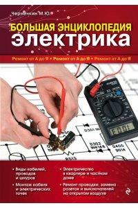 Энциклопедия домашнего электрика