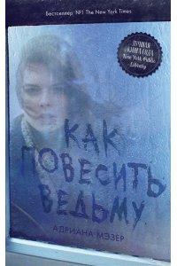 Young Adult. #Trendbooks thriller. Как повесить ведьму