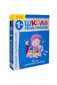 Школа Семи Гномов 1-2 года.Полный годовой курс (12 книг с картонной вкладкой).