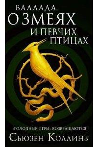 Коллинз С. Баллада о змеях и певчих птицах