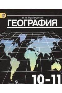География. 10-11 классы. Учебник. Базовый уровень. ФГОС