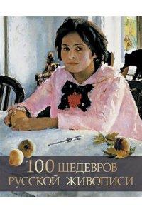 100 шедевров русской живописи.
