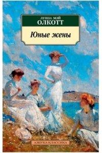 Олкотт Л.М. Юные жены. Цикл Все истории о маленьких женщинах. Кн.2