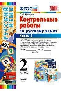 Контрольные работы по русскому языку. 2 класс. Часть 1. ФГОС