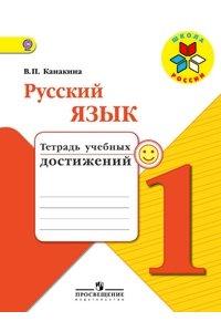 Рабочая тетрадь Русский язык. Тетрадь учебных достижений. 1 класс