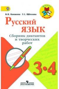 Русский язык. Сборник диктантов и творческих работ. 3-4 классы. Пособие для учителей