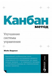 БарроузМайк Канбан Метод: Улучшение системы управления