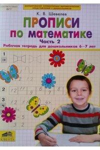 Прописи по математике. Рабочая тетрадь для дошкольников 6-7 лет. Часть 2