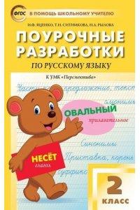 Поурочные разработки по русскому языку. 2 класс. К УМК