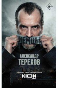 Терехов А.М. Немцы