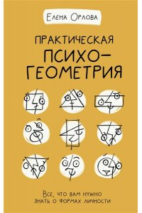 Орлова Е.В. Практическая психогеометрия