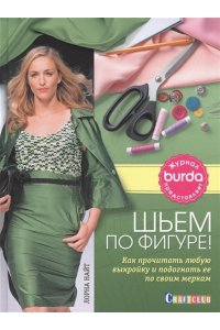Burda журнал представляет. Шьем по фигуре!