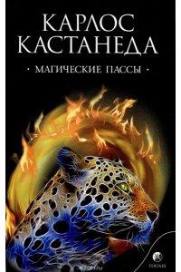 Кастанеда К. Магические пассы: Практическая мудрость шаманов древней Мексики