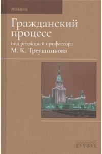 Треушников М.К. Гражданский процесс