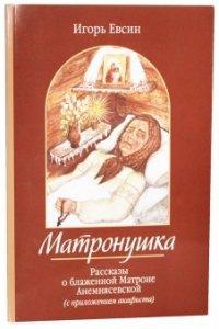 Матронушка.Рассказы о блаженной Матроне Анемнясевской (с прилож.акафиста) (12+)