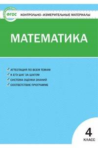 Математика. 4 класс. Контрольно-измерительные материалы. ФГОС