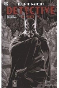 Дини П. Бэтмен. Detective Comics. Высшее общество (мягк/обл.)