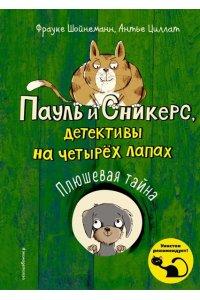 Шойнеманн Ф. Плюшевая тайна (выпуск 3)