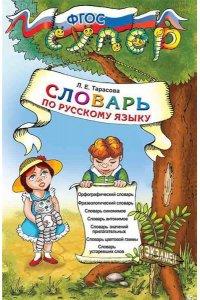 Cловарь по русскому языку для младших школьников: справочное пособие