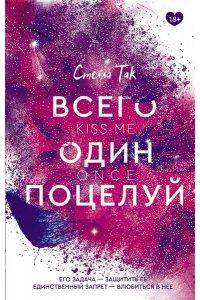 Так С. Всего один поцелуй