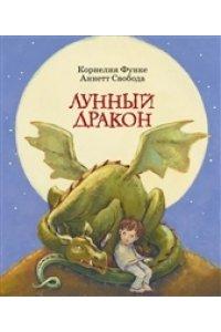 Функе К. Лунный дракон
