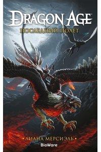 Мерсиэль Л. Dragon Age. Последний полет