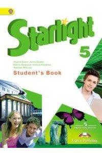 Английский язык. Звездный английский. Starlight. 5 класс. Учебник. ФГОС