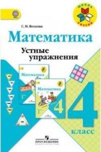 Математика. 4 класс. Устные упражнения. ФГОС