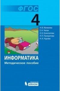 Информатика. 4 кл. Методическое пособие. (ФГОС)