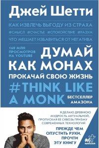 Думай как монах. Прокачай свою жизнь