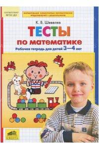 ТЕСТЫ по математике. Р/т для детей 3-4 лет (0+)
