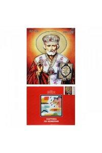 Картина по номерам 40*50 КОКОС Святитель Николай холст на подрамнике 209296