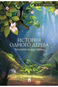История одного дерева.Терапевтическая сказка.-М.:Проспект,2019.