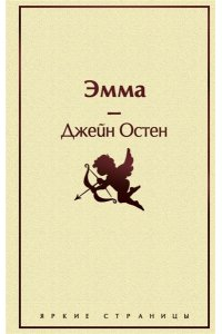 Остен Дж. Эмма