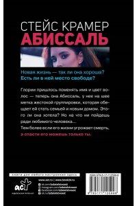 Крамер С. Абиссаль
